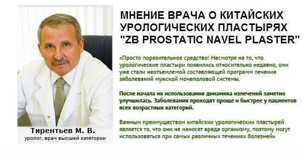 инфографика с мнением врача о средстве